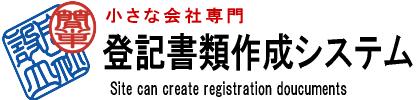 登記書類作成システム
